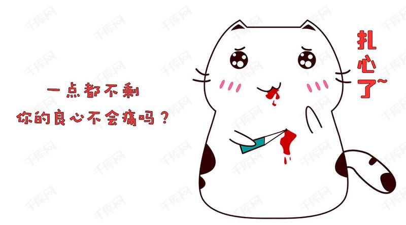 小猫咪扎心表情表情配图猫咪下载玩具图片包萌卡通模版呆图片