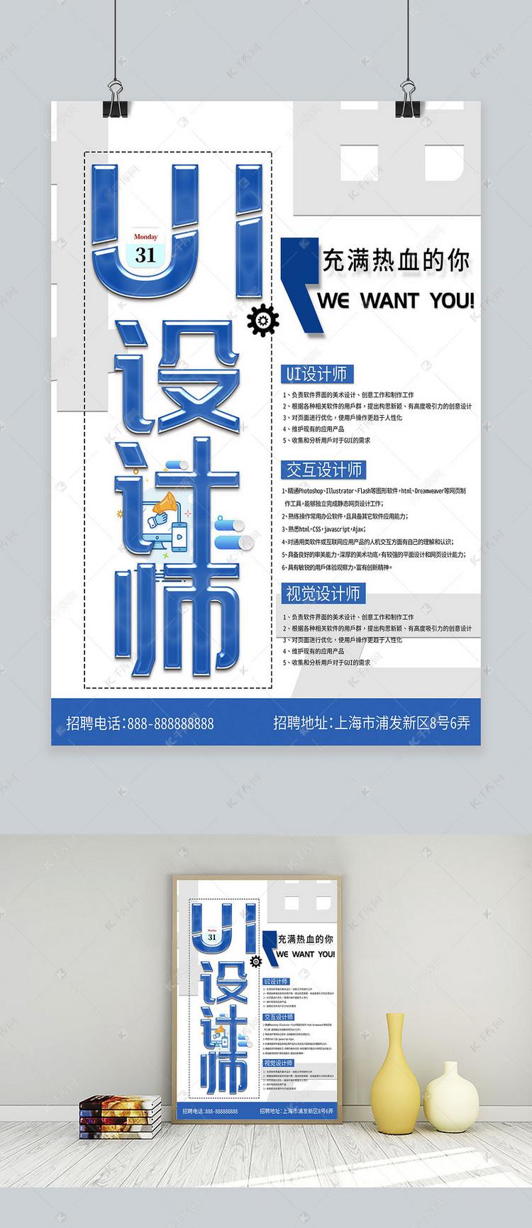 大气简约蓝色UI设计师v大气海报规划设计会展中心图片