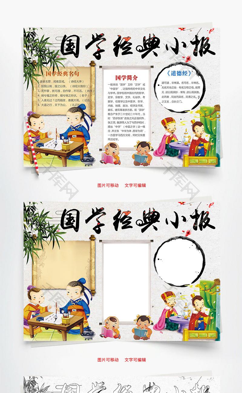 国学经典小报word小报手抄报模板 千库网 手抄报ID 58543