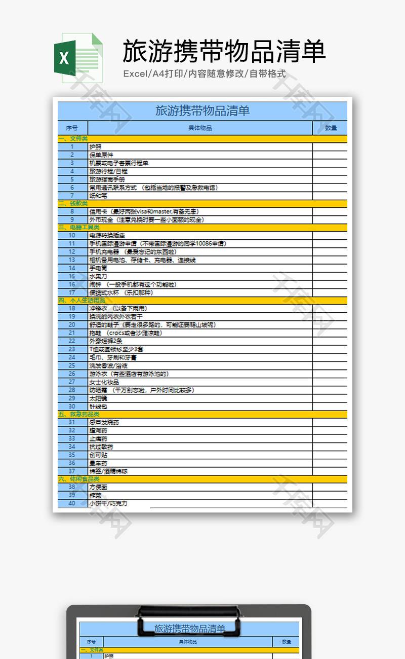 个人 旅游携带物品清单 Excel模板