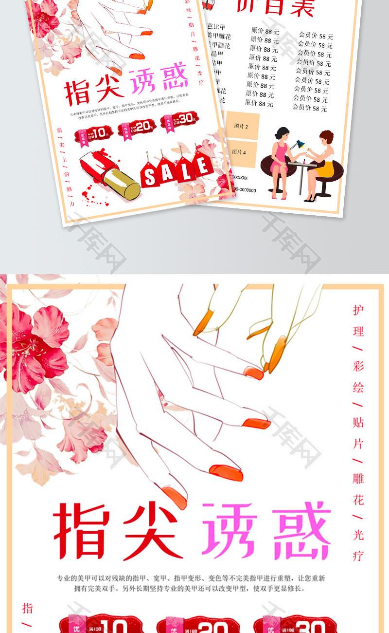 美甲宣传单模板_上门美甲宣传词怎么写吸引人 chunji.cn