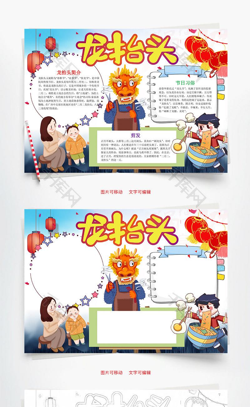 卡通龙抬头小报word手抄报