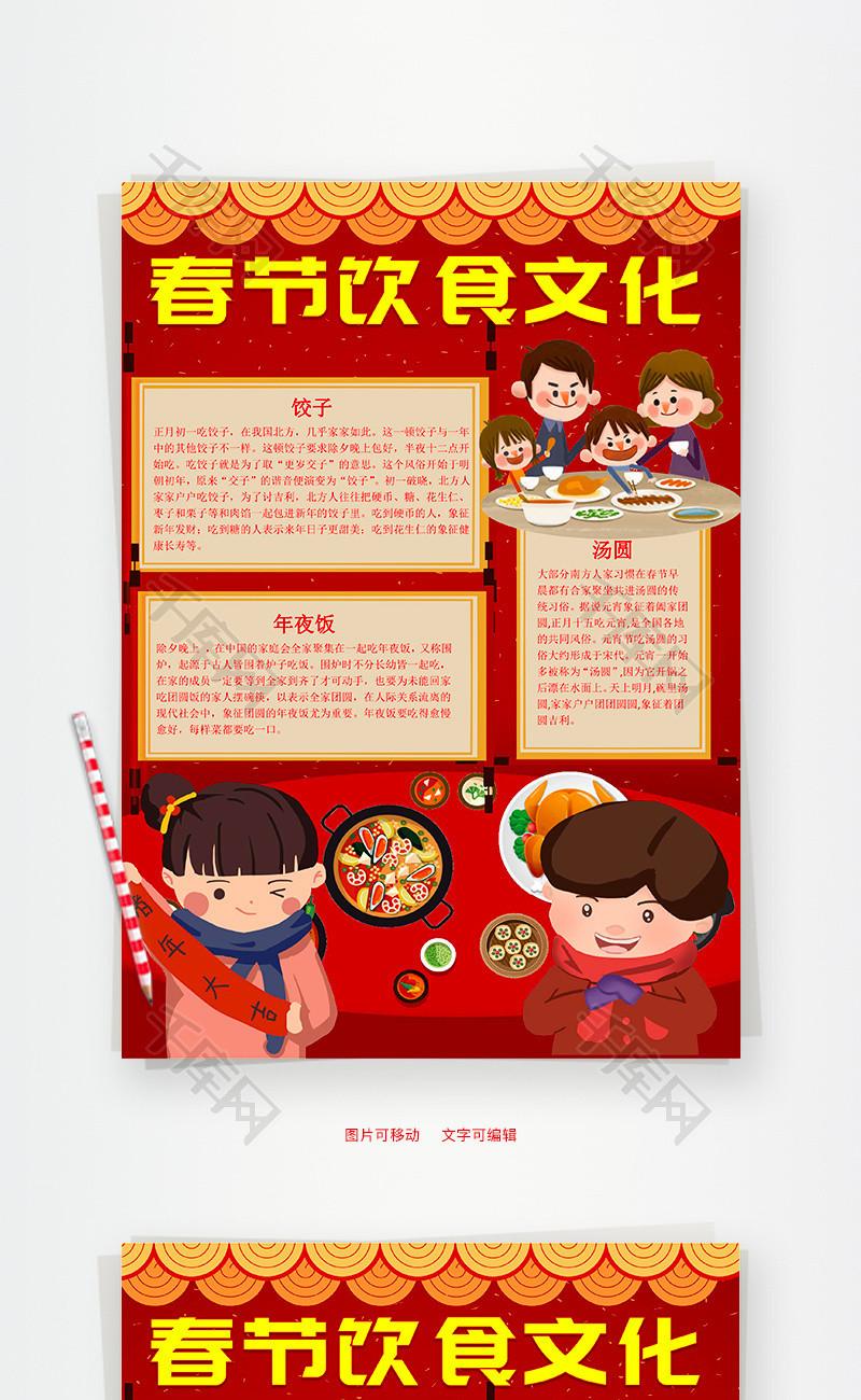 红色竖版春节饮食文化广场word手抄报万达美食小报石化图片