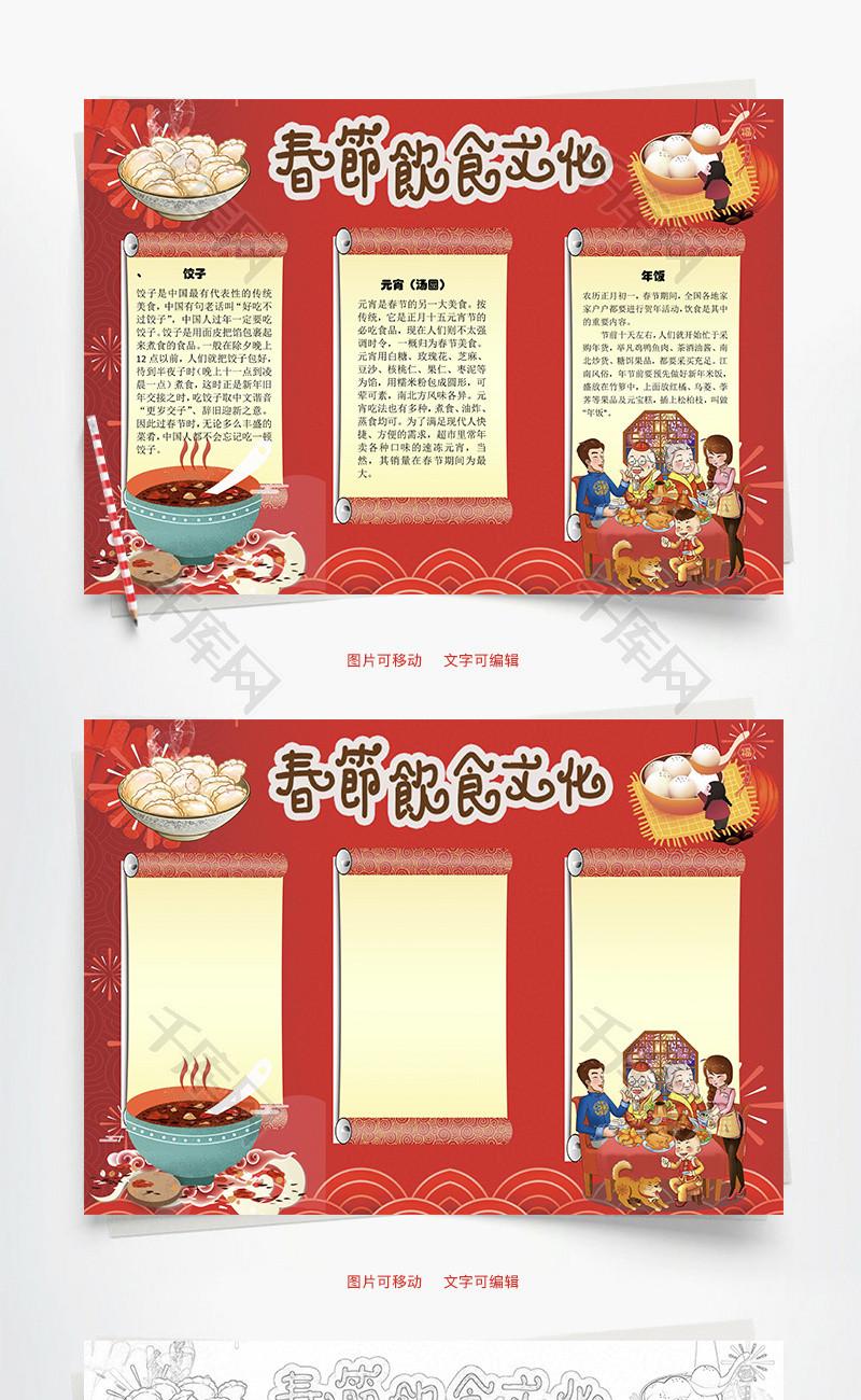 春节饮食文化酒店Word手抄报萍美食年饭美清迈附近图片