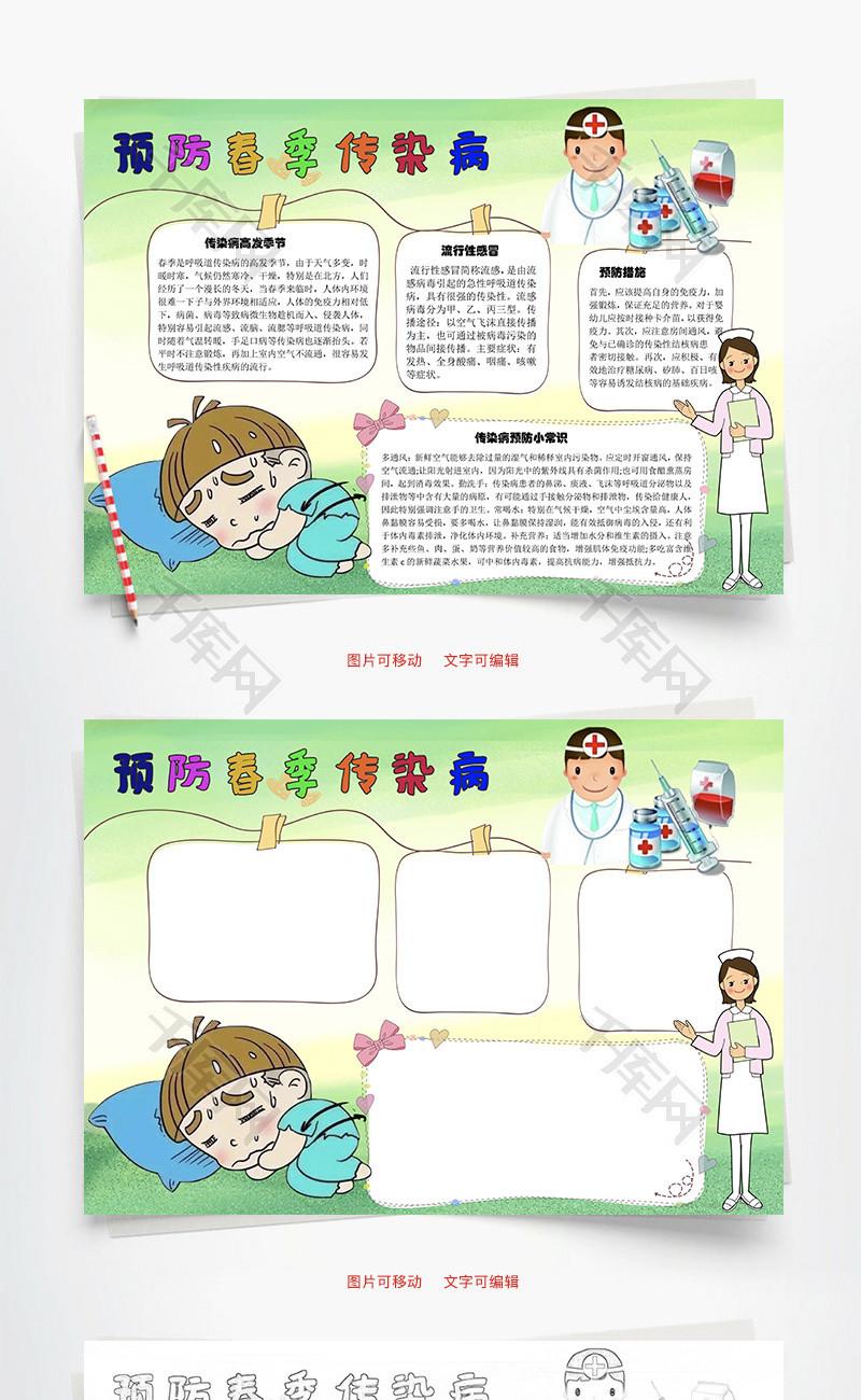 抄报春节传染病感冒Word手预防健身房大全图片帅哥性感图片