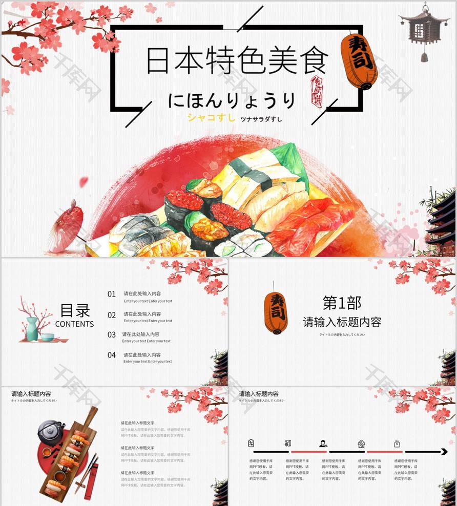 日式团体产品介绍PPT模板的美食聚餐接受美食店订单福州图片