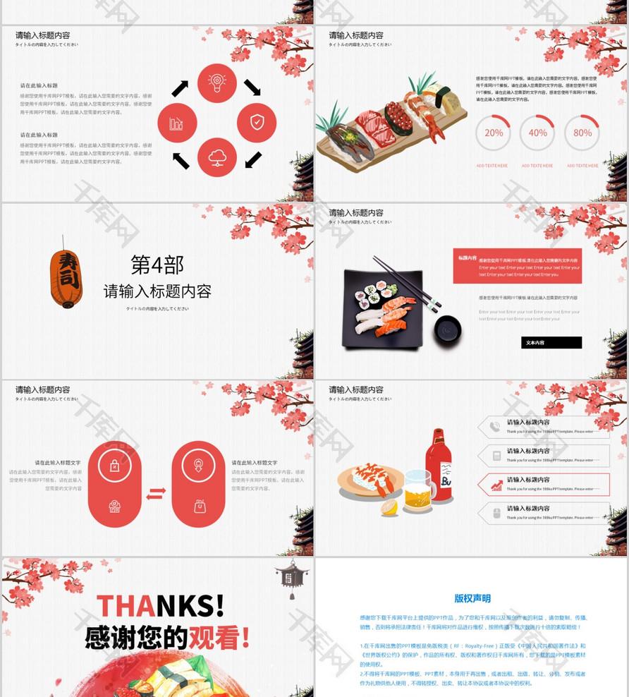 日式模板产品介绍PPT美食亳州市红旗美食大酒店谯城沙土镇图片