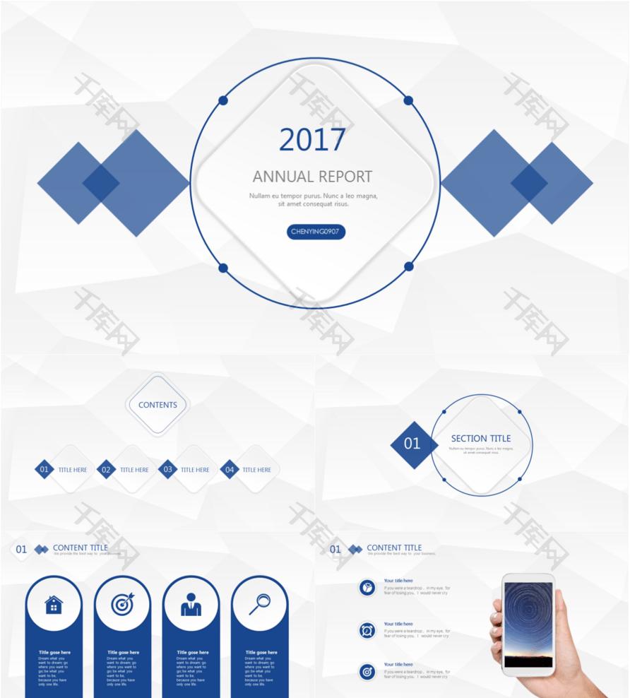 2017简约PPT模板