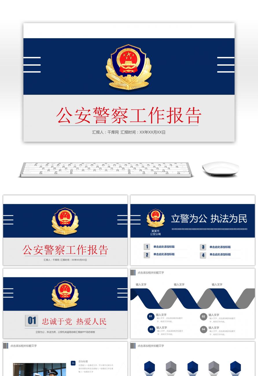ppt模板下载 pptID5101 千库网