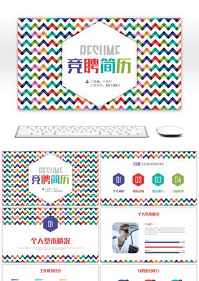 ppt模板下载 pptID14524 千库网