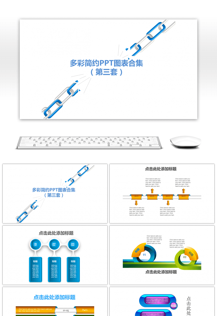 ppt模板下载 pptID19145 千库网