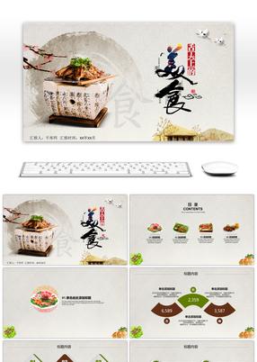 中国风传统美食PPT模板 -ppt模板下载 pptID32618 千库网