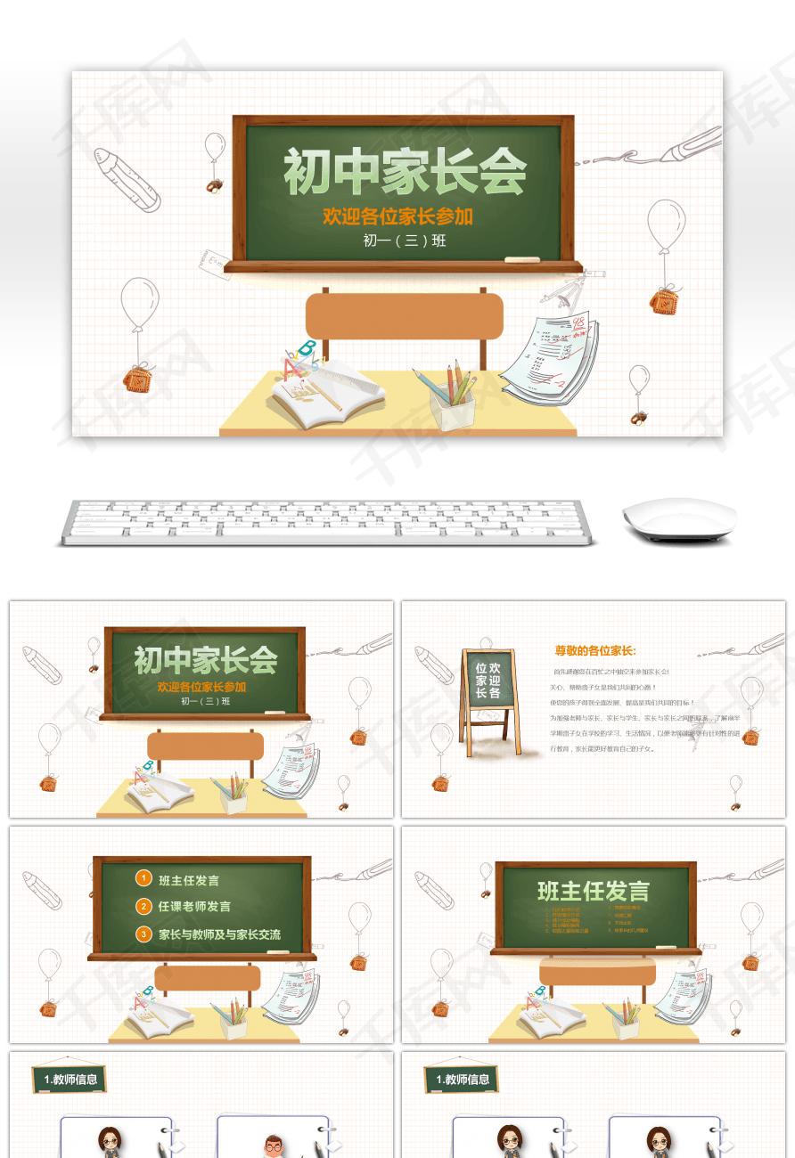 原创手绘风学校家长妈妈】ppt模板下载(ppt初中的最初中文版图片