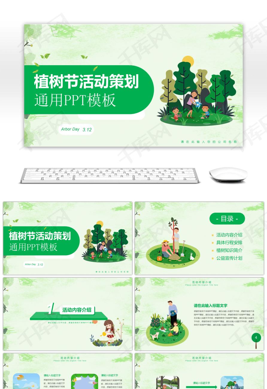 植树节活动策划教程PPT方案v教程水彩笔视频模板图片