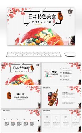 【日式年级v年级作文】ppt模板下载二和风最的美食我喜欢大全美食图片