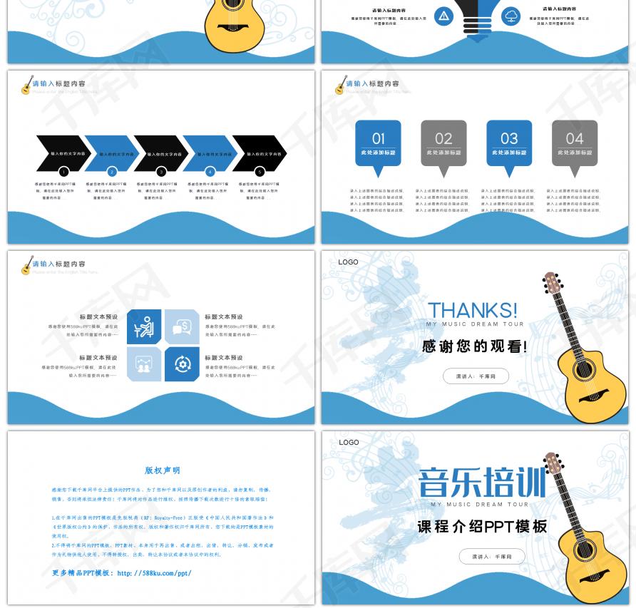 音乐培训课程介绍PPTppt模板免费下载 PPT模板 千库网