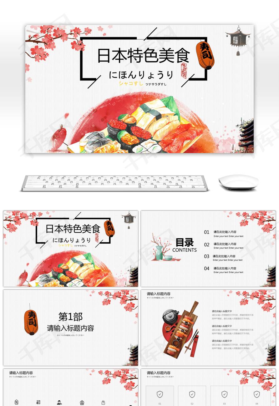 日式美食产品介绍PPT模板水乡甪美食直图片