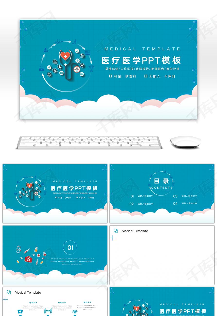 蓝色扁平风医学医疗PPT背景ppt模板免费下载 PPT模板 千库网