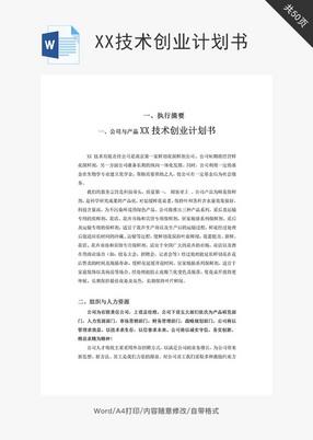创业简历模板 创业手抄报下载 千库网