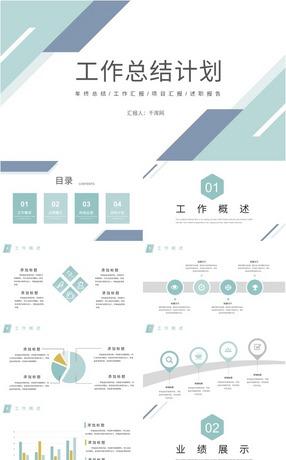 簡約商務風格工作總結計劃PPT模板