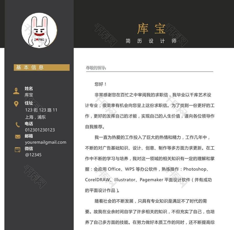 黑色简约设计师自荐信模板设计模版免费下载 办公简历模版 千库网 简