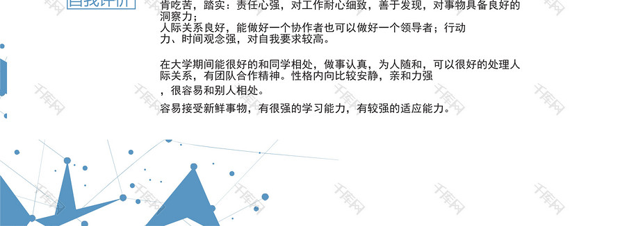 模板蓝色感室内设计师简历文本word里如何绘制科技框图片