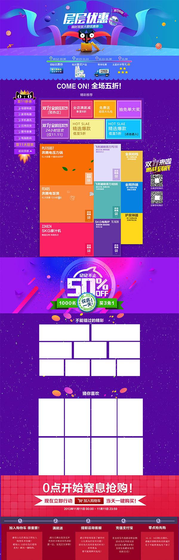 紫色炫彩双11pc端店铺电商首页模板