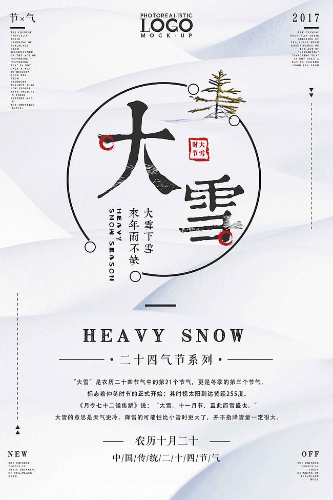 简约文艺唯美大雪海报模板
