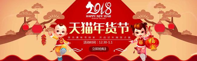 中国风年货节促销电商banner