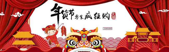 中国红抢年货零食促销banner