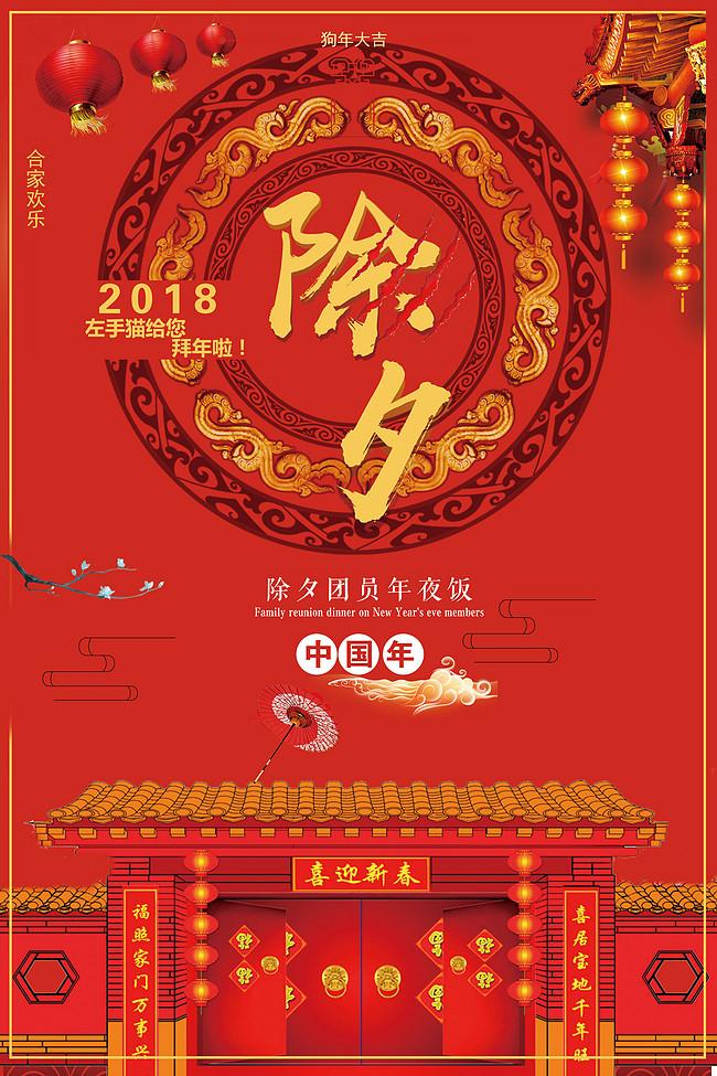春节红色系中国风春联元素节日通用海报