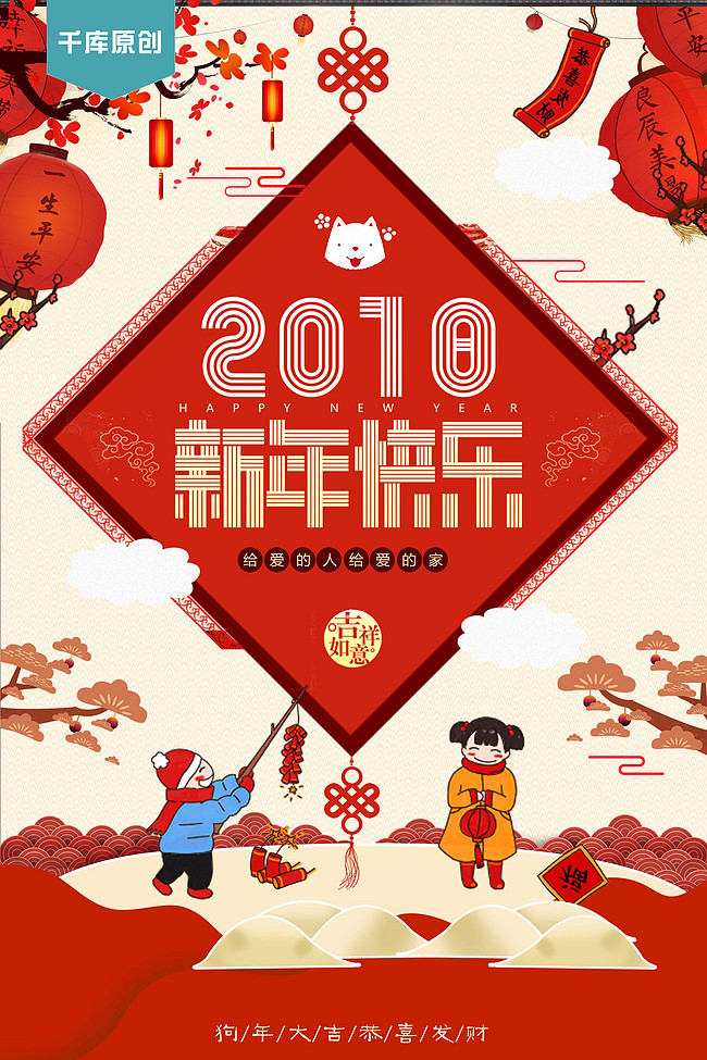 卡通2018新年快乐海报
