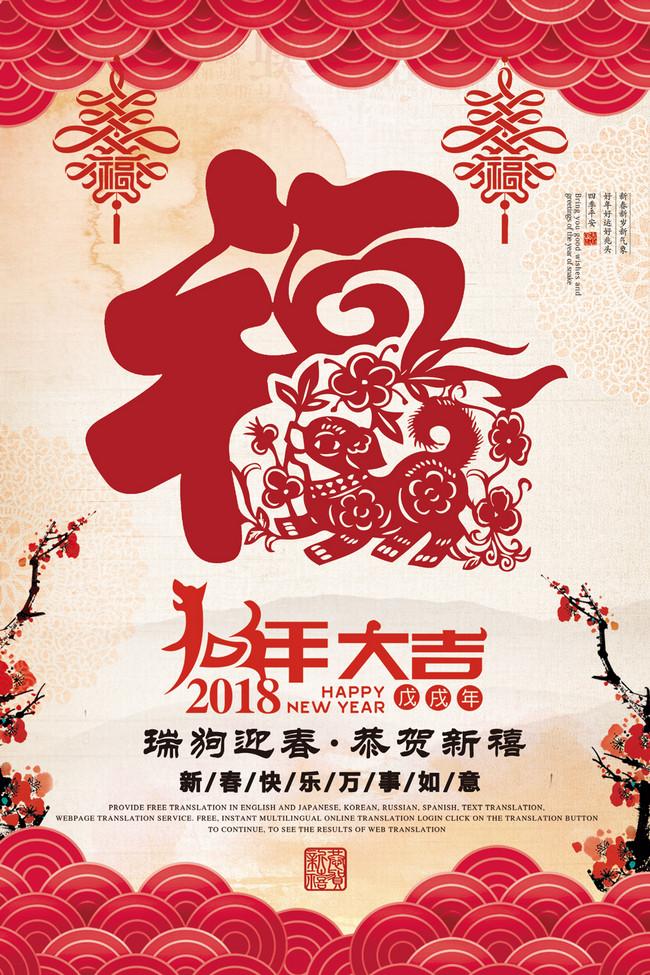 2018年狗年春节金福福字喜庆海报