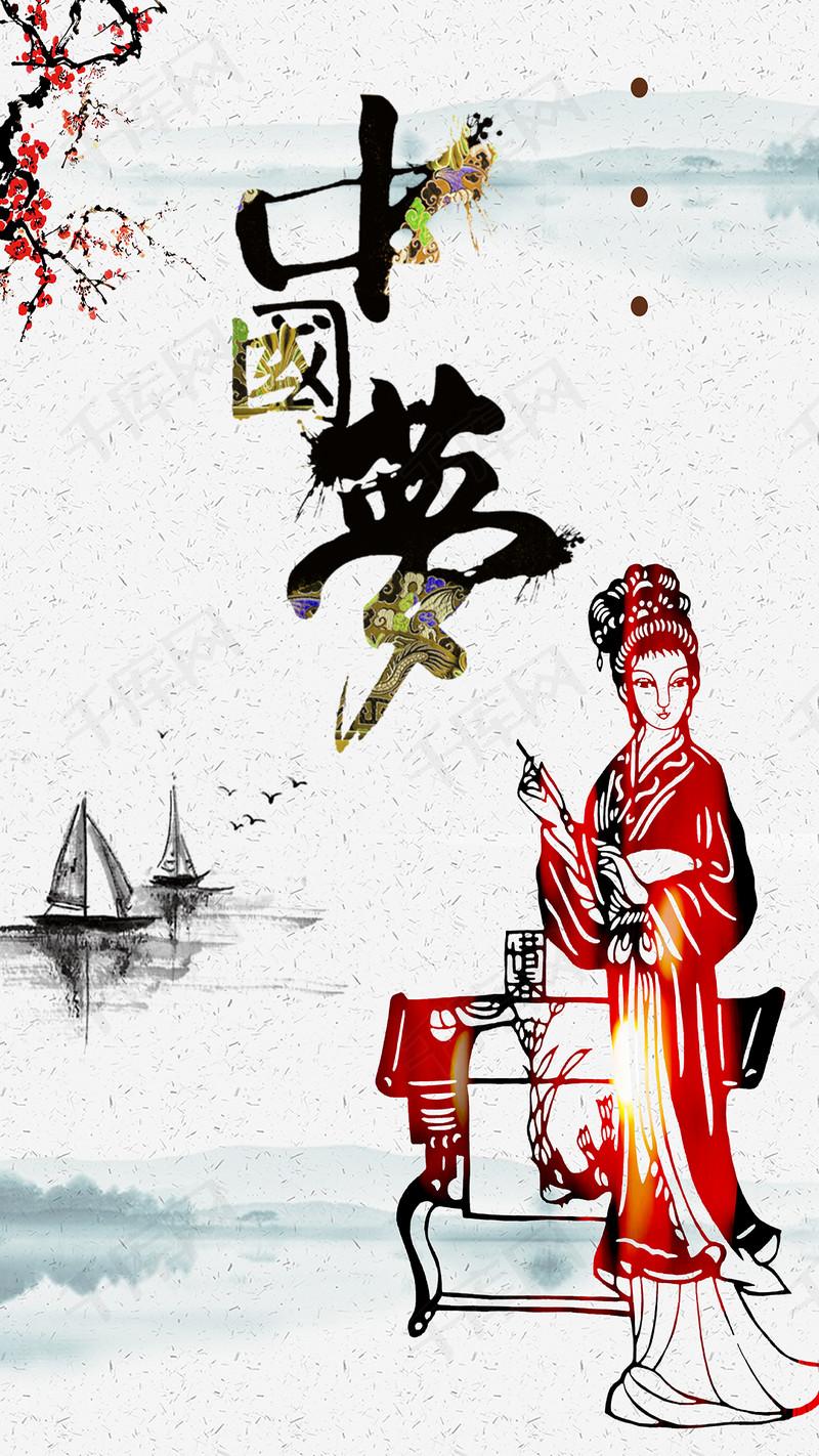 中国风共筑中国梦党建文化海报