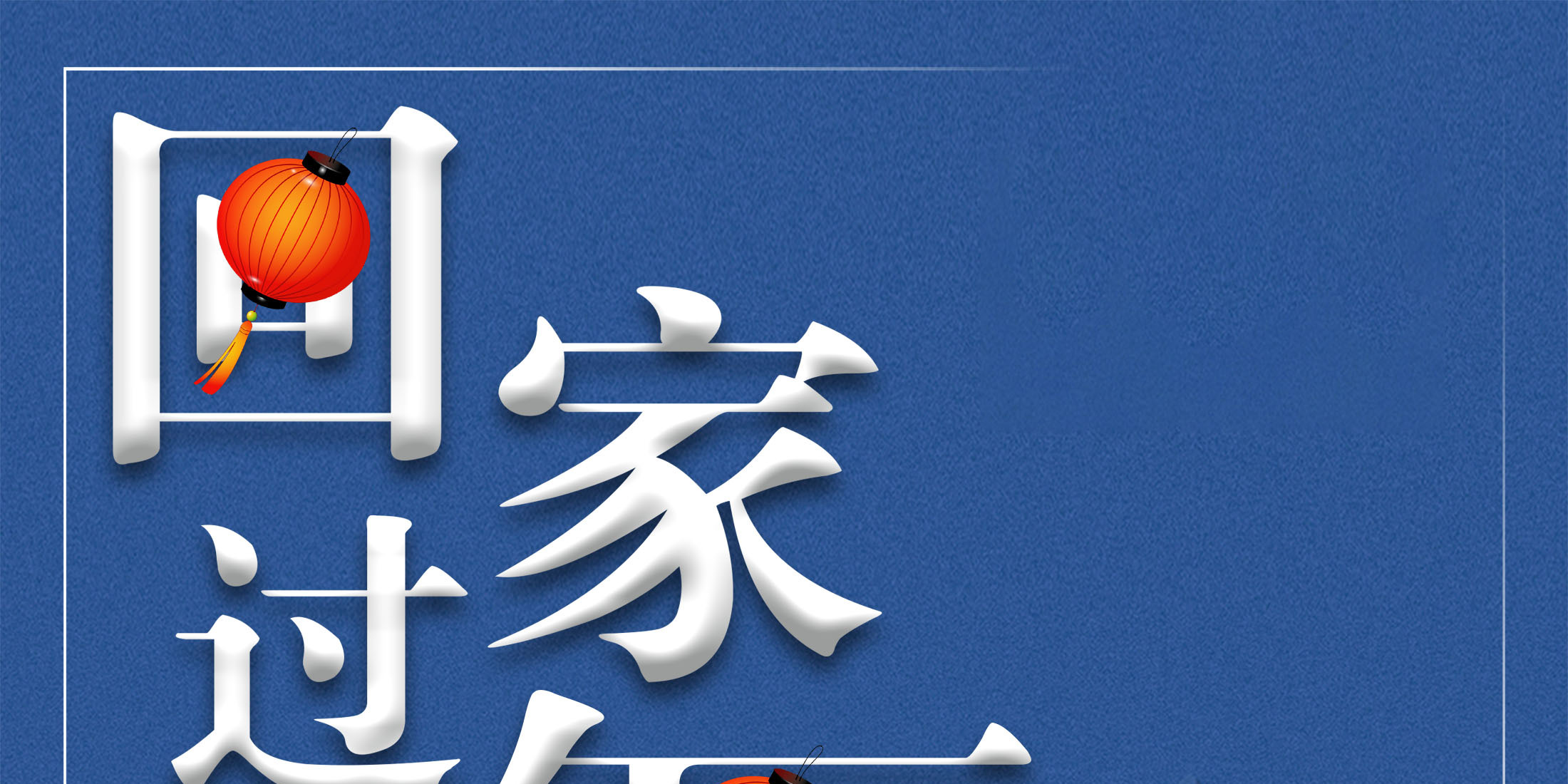 回家过年蓝色系简约模版海报模板免费下载_广酒行室内设计注意事项图片
