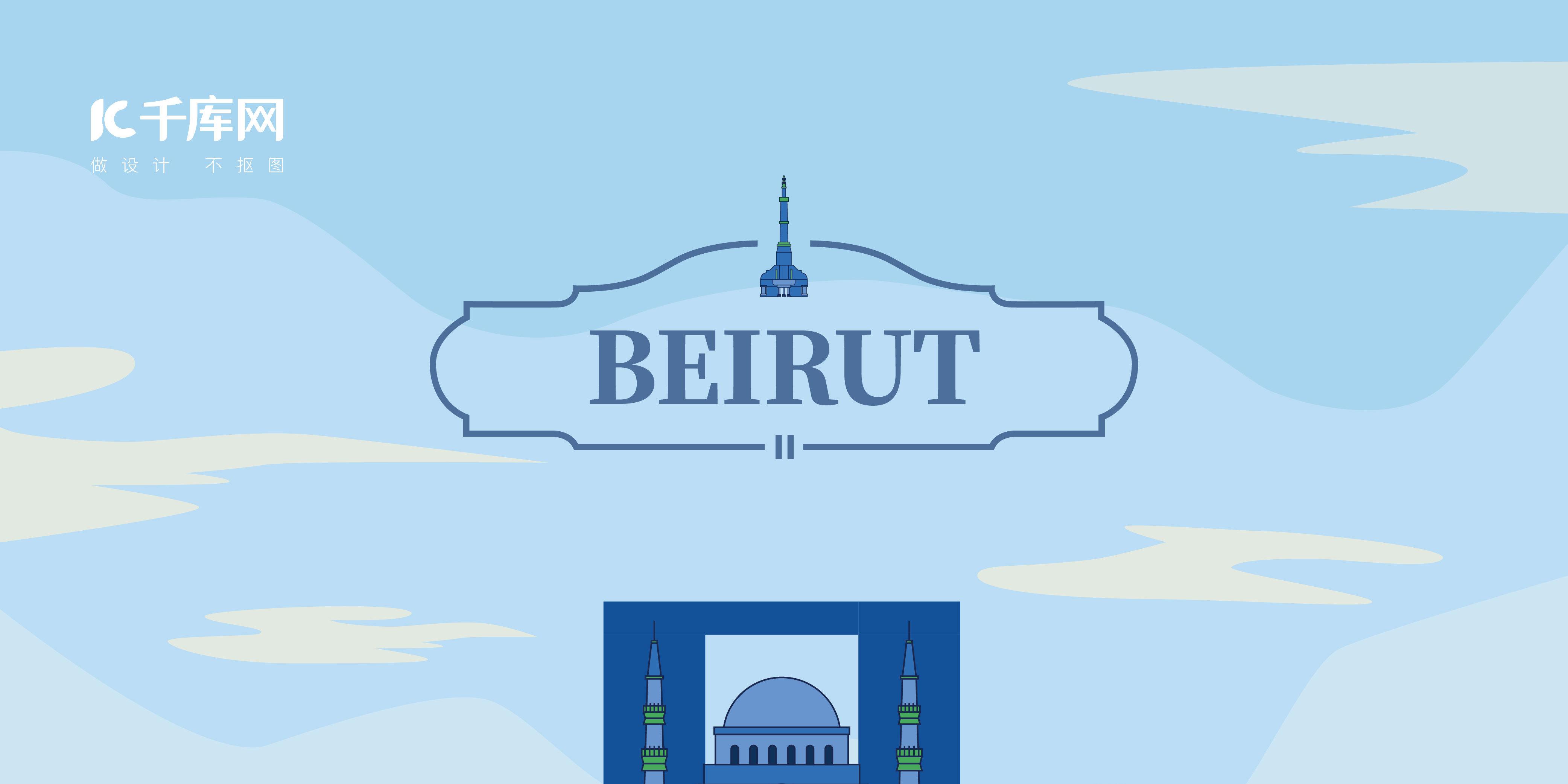 旅游地狱风格系字融画主题旅游装置贝鲁特旅游暗黑三行业蓝色设计图图片
