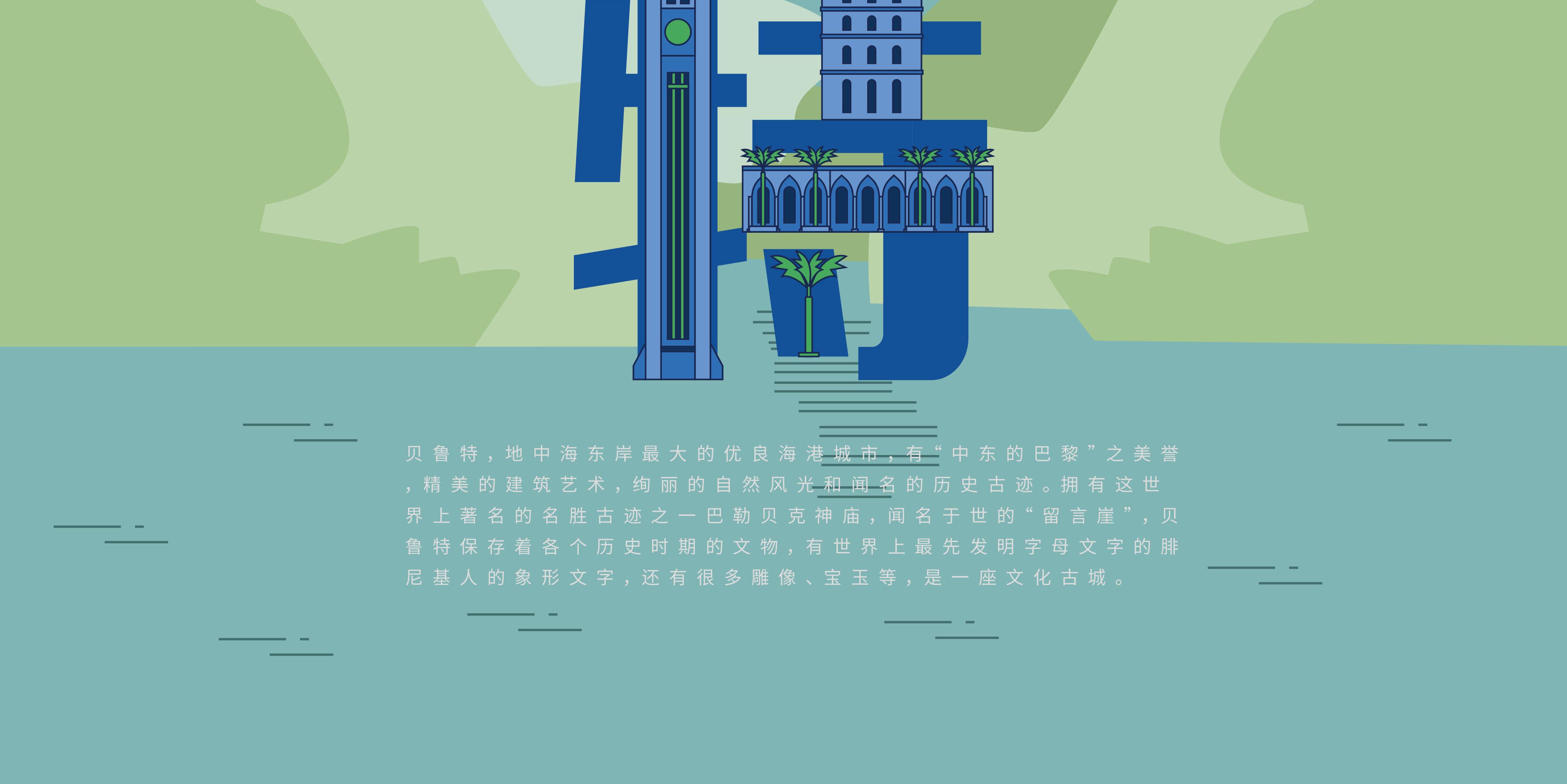 旅游行业蓝色系字融画风格旅游主题贝鲁特旅游成都中南建筑设计院6图片