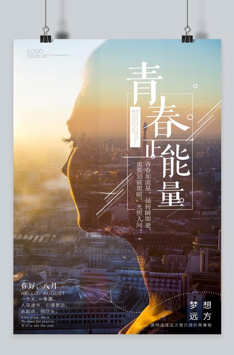 简约风青春正能量励志宣传海报