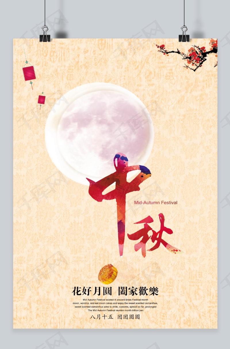 中秋节广告海报设计PSD