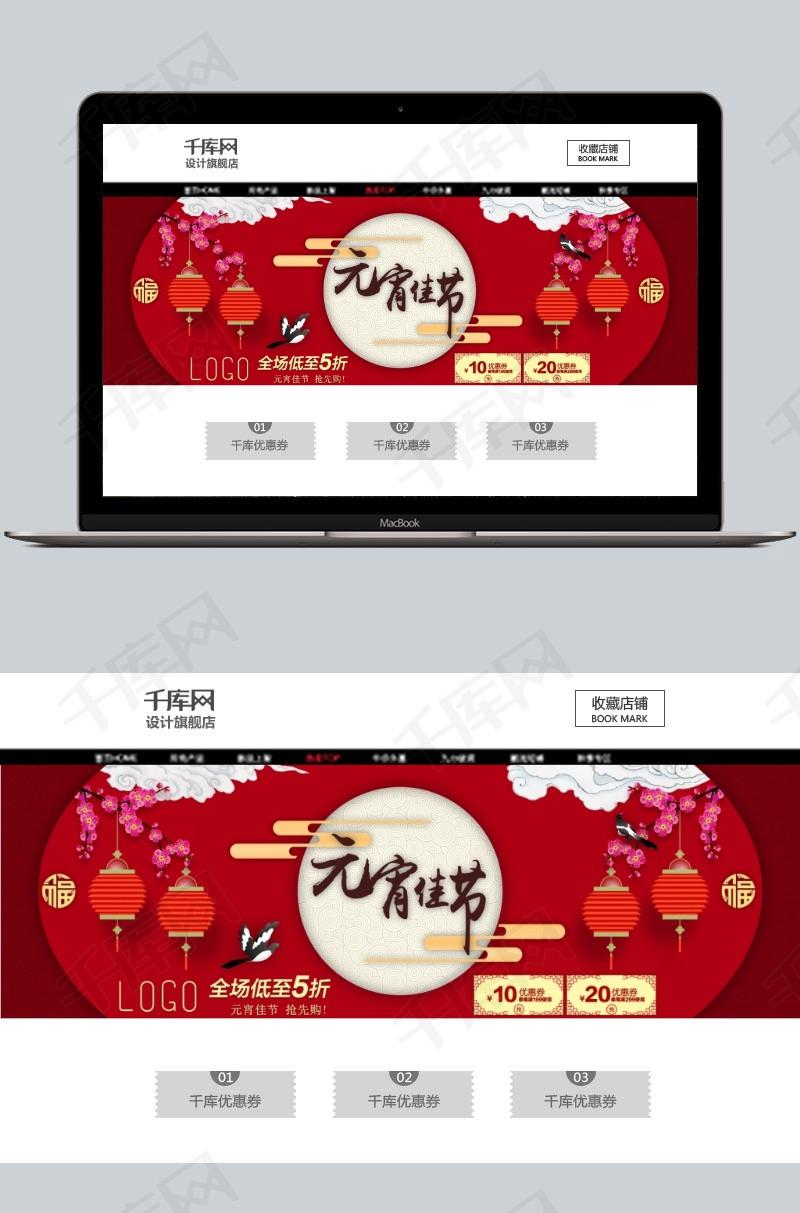 PSD中国风红色元宵佳节活动海报