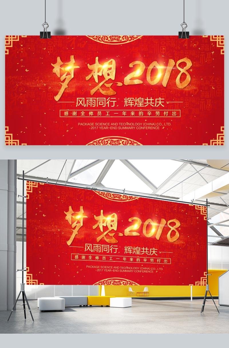 中国风红色2018年庆典展板设计