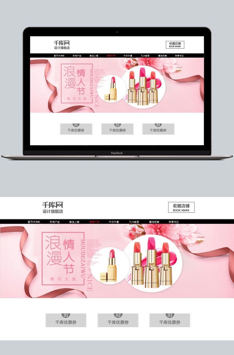粉色简约浪漫情人节口红美妆促销淘宝海报
