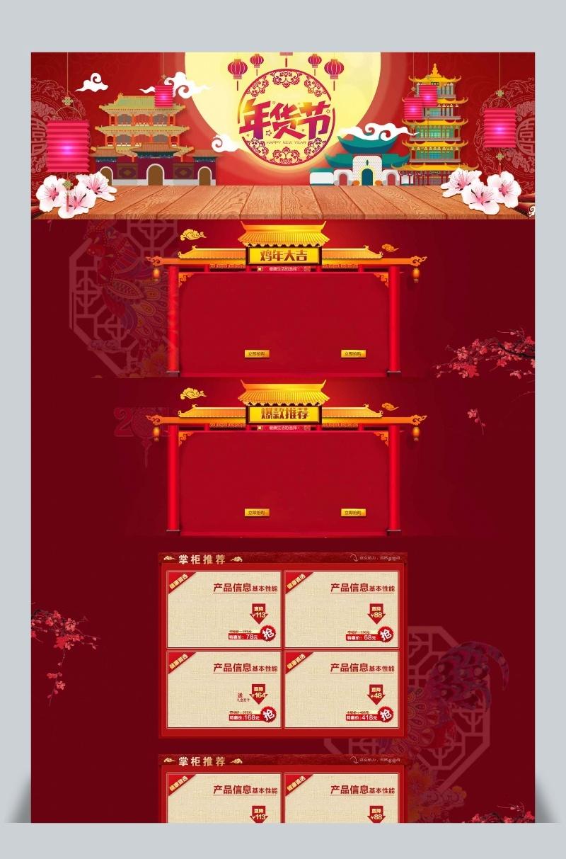 中国风淘宝年货节首页