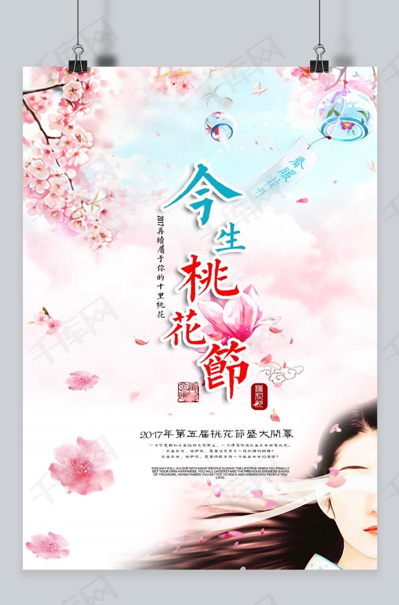 创意桃花节开幕海报