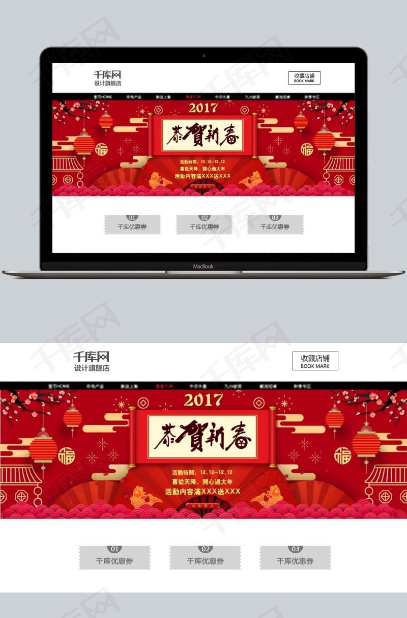 PSD中国风新年活动恭贺新春