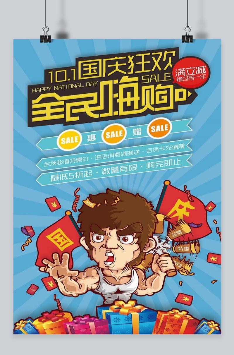 10.1国庆嗨购促销海报
