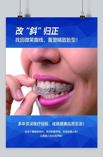 图片 牙齿海报设计素材 千库网