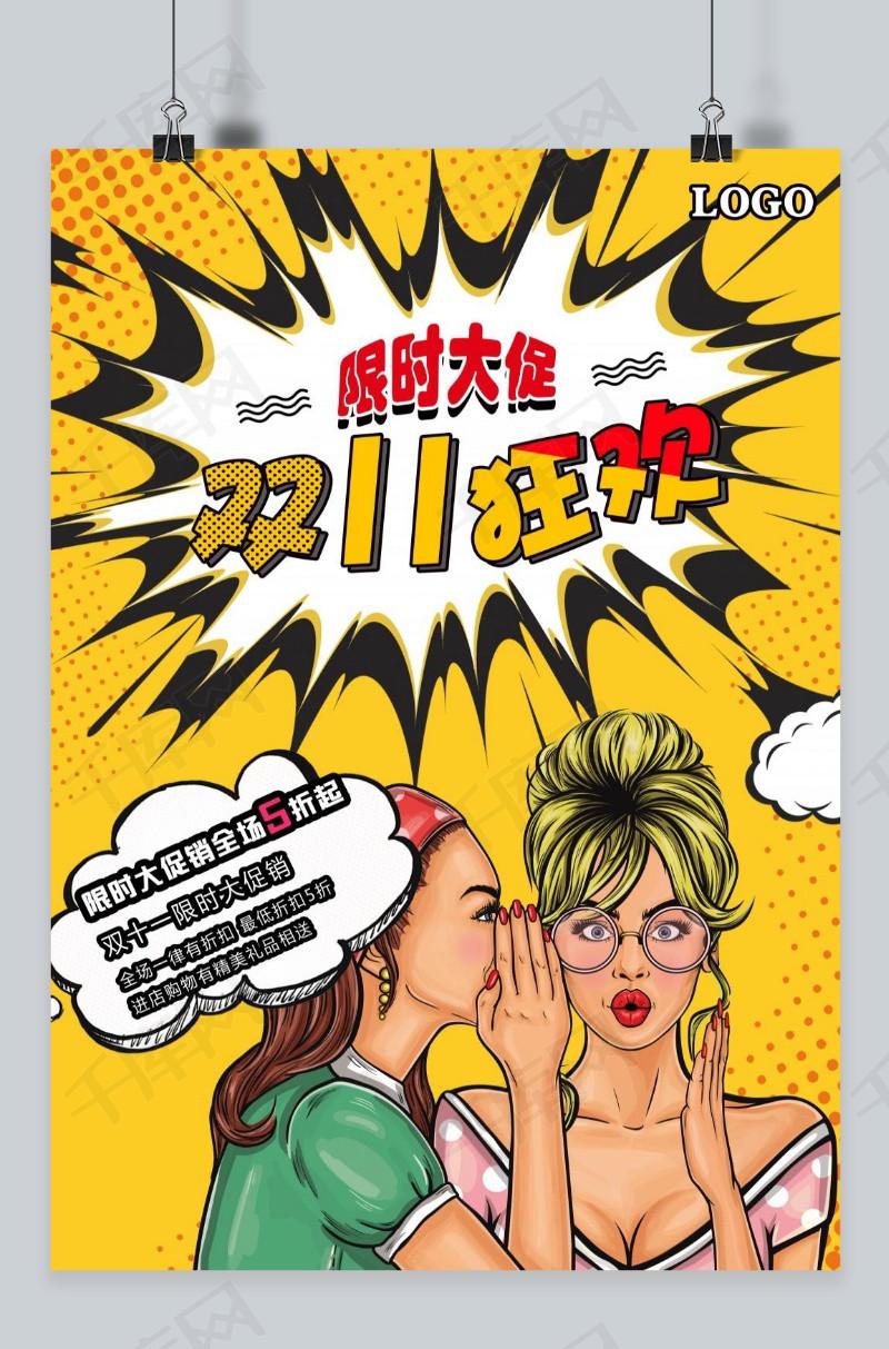 卡通艺术双十一狂欢海报