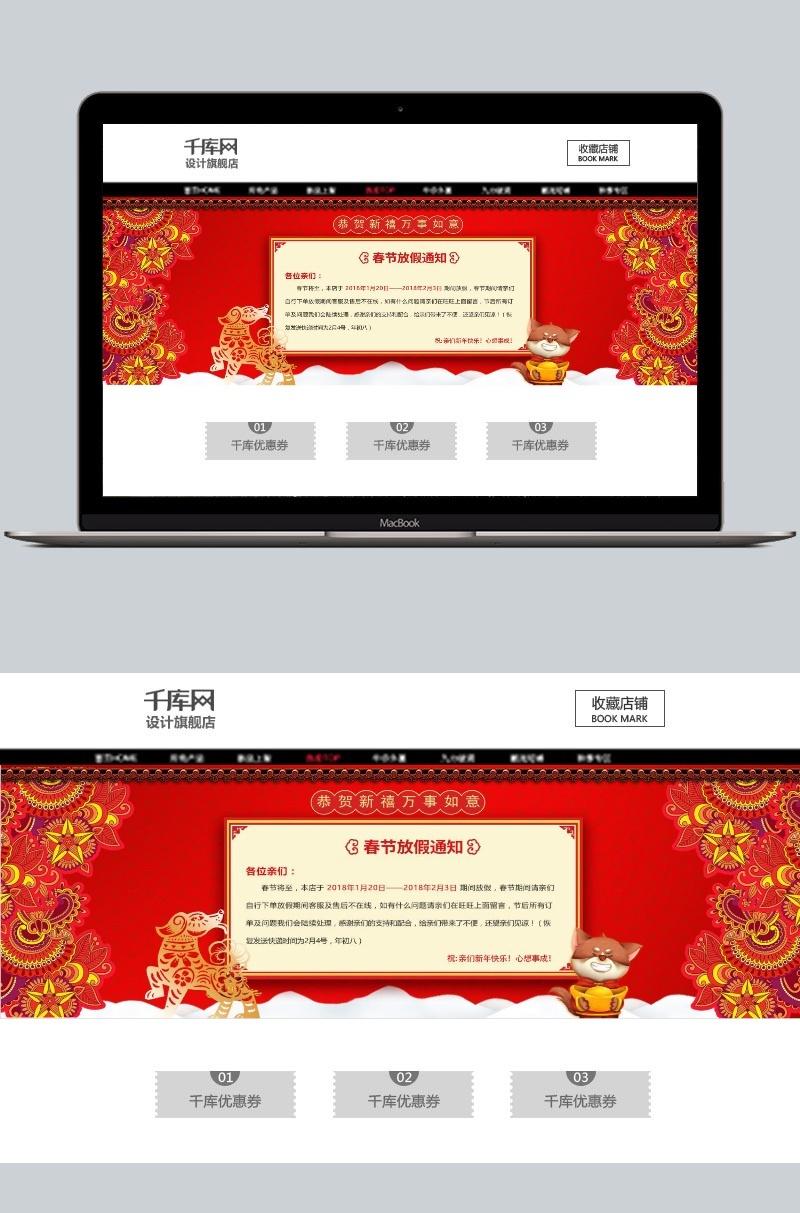中国风背景春节放假通知展板
