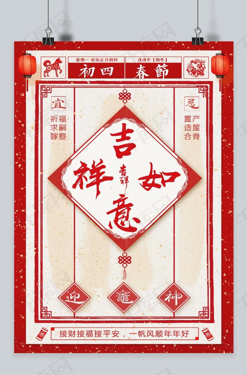 大年初四传统节日习俗海报